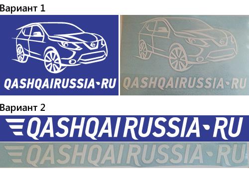 клубные наклейки QashqaiRussia