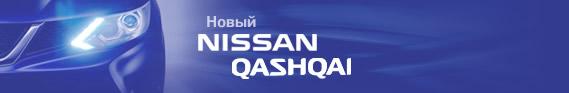 Новый Nissan Qashqai 2014-2015 в России